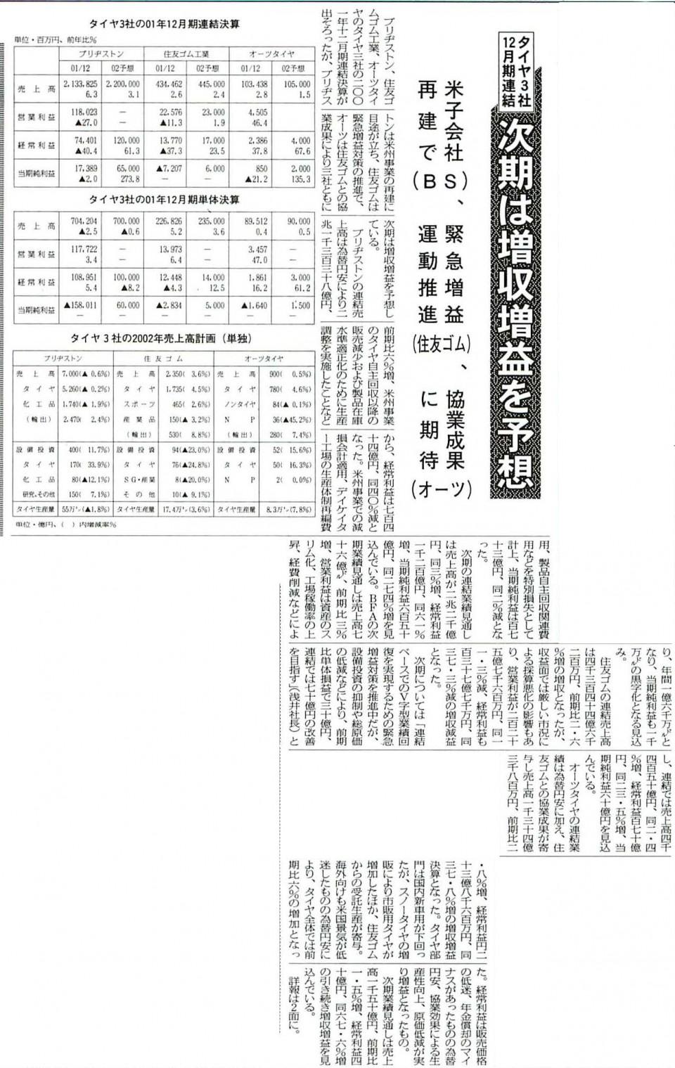 タイヤ3社12月期連結 時期は増収増益を予想