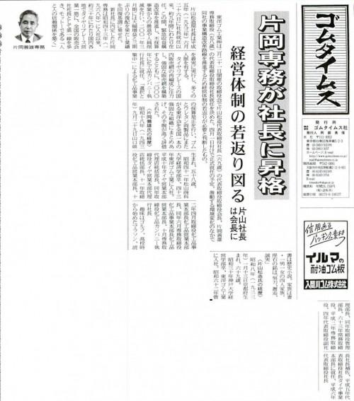 東洋ゴム 片岡専務が社長に昇格