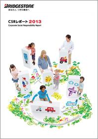 ブリヂストン CSRレポート2013 表紙