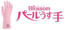 「Blossomパールうす手」