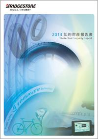 2013知的財産報告書 表紙