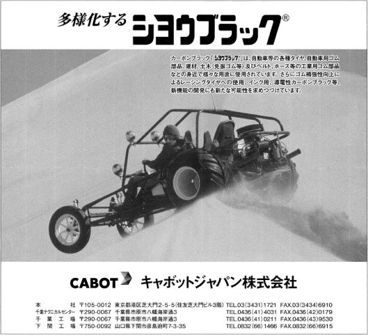 キャボットジャパン