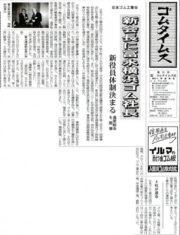 日本ゴム工業会 新会長に富永横浜ゴム社長