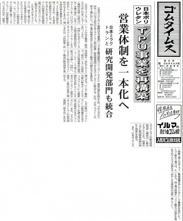 日本ポリウレタン TPU事業を再構築