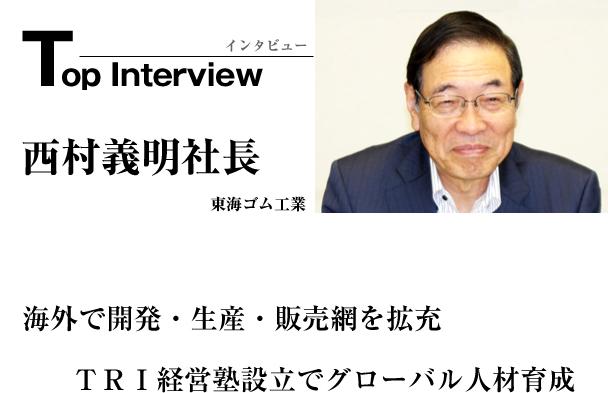 夏季トップインタビュー 東海ゴム工業