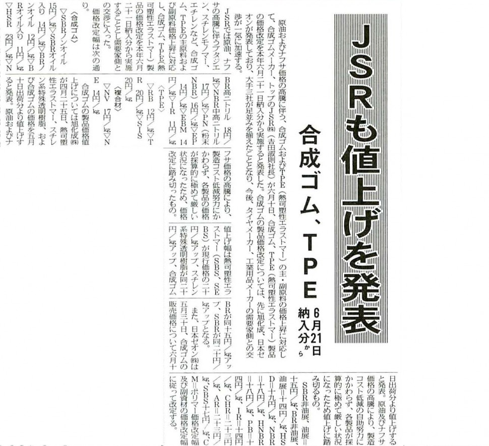 JSRも値上げを発表 合成ゴム、TPE 6月21日納入分から