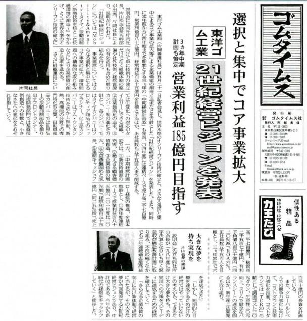 東洋ゴム工業 21世紀経営ビジョンを発表