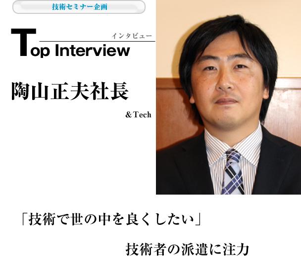 &Tech陶山正夫社長 技術で世の中を良くしたい