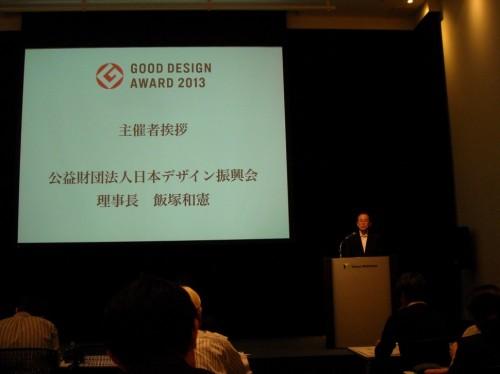 主催者を代表してあいさつする日本デザイン振興会の飯塚和憲理事長