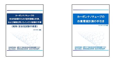 「安全性試験手順書」(左)と「作業環境計測手引き」(右)の表紙
