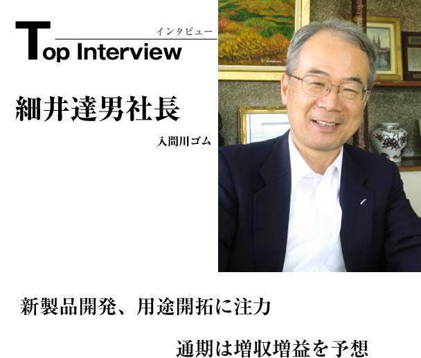 入間川ゴム 細井達男社長に聞く 通期は増収増益を予想