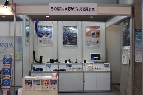 大野ゴム工業