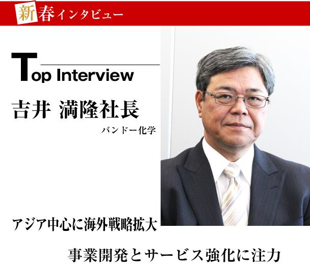 バンドー化学 新春トップインタビュー アジア中心に海外戦略拡大 事業開発とサービス強化に注力