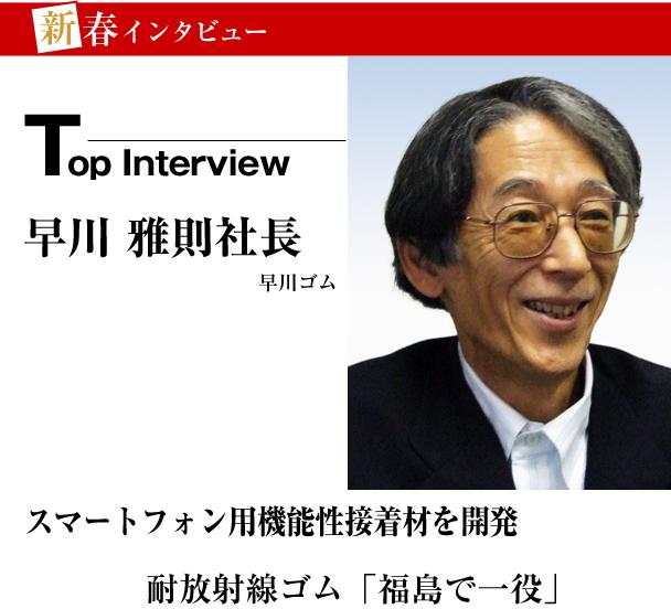 早川ゴム 新春トップインタビュー スマート フォン用 機能性接着材を開発 耐放射線ゴム「福島で一役」