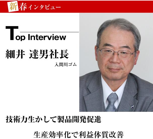 入間川ゴム 新春トップインタビュー 技術力生かして製品開発促進 生産効率化で利益体質強化