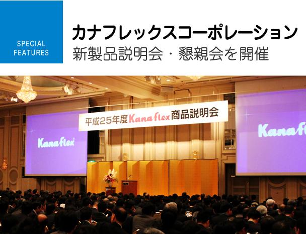 カナフレックスコーポレーション 新製品説明会・懇親会を開催