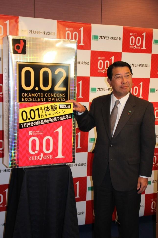 「オカモトゼロワン001ミリ台体験キャンペーン」を2月から展開する