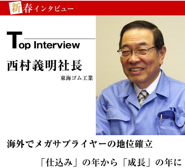 新春インタビュー 東海ゴム工業 海外でメガサプライヤーの地位確立 「仕込み」の年から「成長」の年に