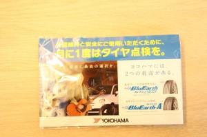 安全啓発チラシ入りのマスクとモイスチャーティッシュが同封された花粉対策セット(横浜ゴム)