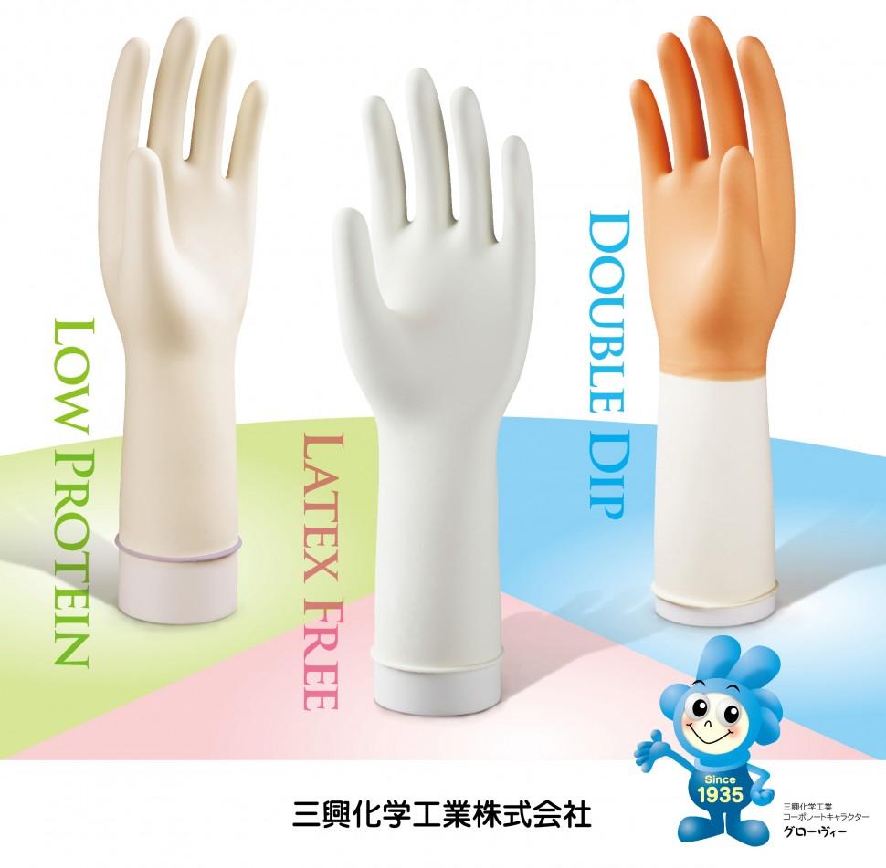 手術用手袋の主力ブラン