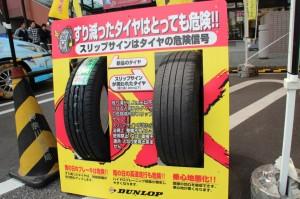 新品タイヤと摩耗タイヤを展示して危険性を喚起した