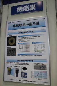 NOK 水処理用中空糸膜