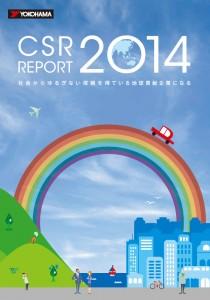 「CSRレポート2014」の表紙