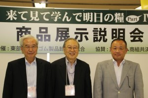 左から藤田副理事長、西山理事長、山上副理事長