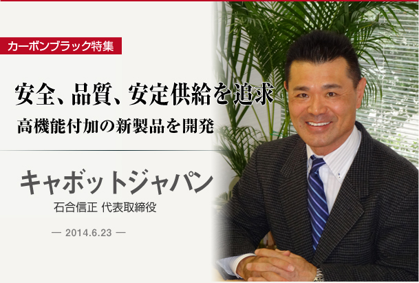 キャボットジャパン 安全、品質、安定供給を追求