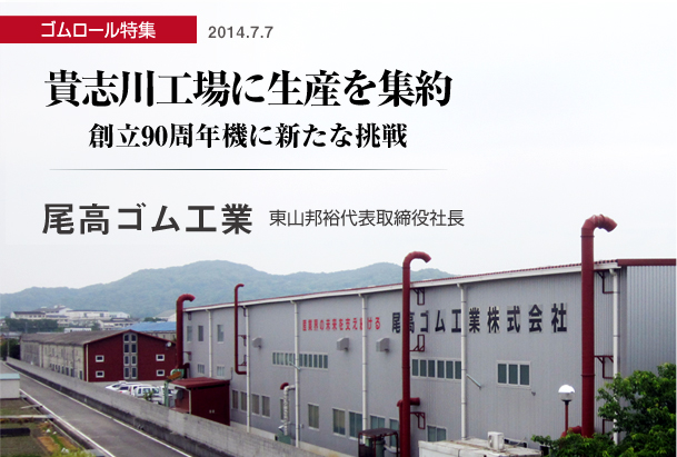尾高ゴム工業 貴志川工場に生産を集約