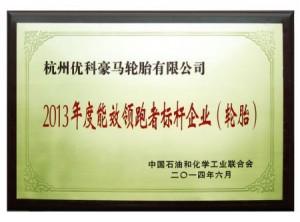 省エネルギー先駆者に贈られる表彰盾