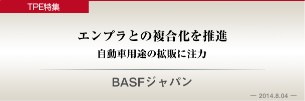 BASFジャパン エンプラとの複合化を推進