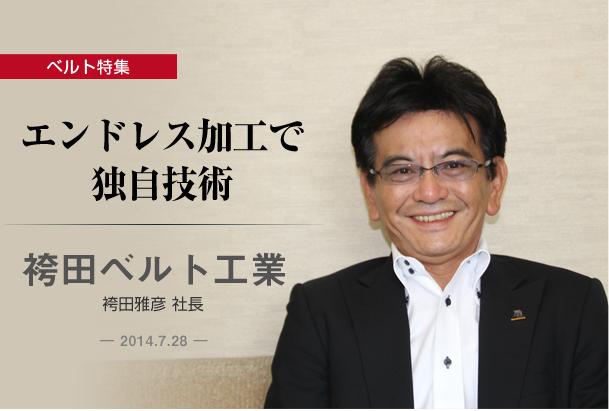 袴田ベルト工業 エンドレス加工で独自技術