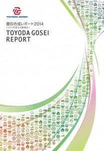 豊田合成レポート2014