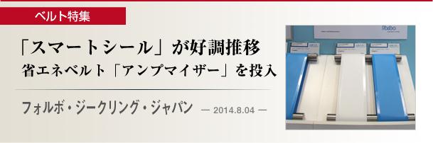 フォルボ・ジークリング・ジャパン  「スマートシール」が好調推移
