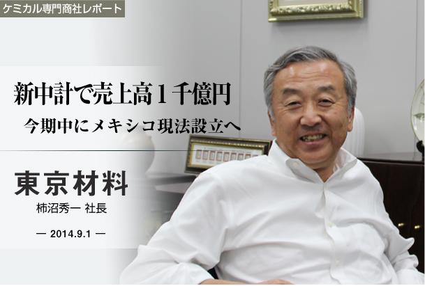 東京材料 新中計で売上高1千億円