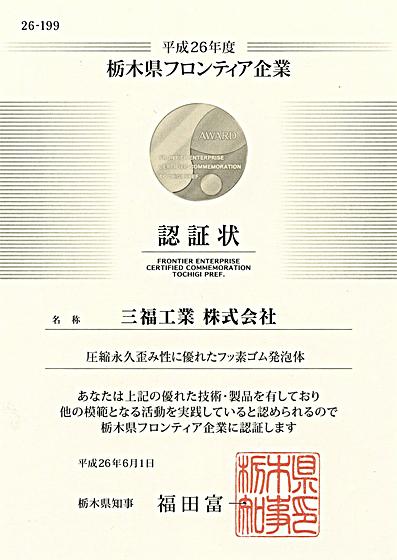 栃木県よりフロンティア企業として認定