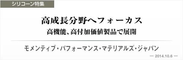 モメンティブ・パフォーマンス・マテリアルズ・ジャパン