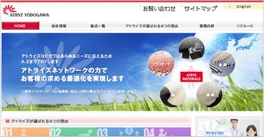 株式会社アトライズヨドガワホームページ