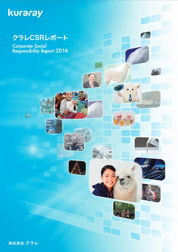 「クラレCSRレポート2014」の表紙
