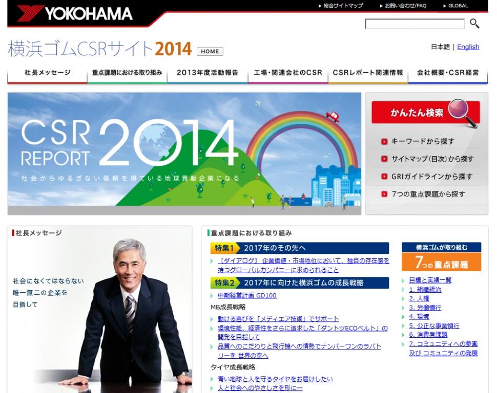 「CSRサイト2014」のトップページ