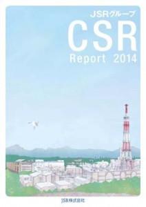 JSRグループCSRレポート2014表紙