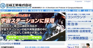 三福工業株式会社ホームページ