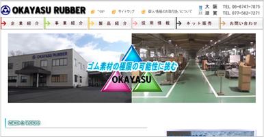 岡安ゴム株式会社ホームページ