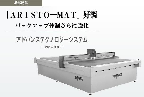 アドバンステクノロジーシステム 「ARISTO―MAT」好調