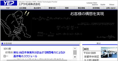 ユアサ化成株式会社ホームページ