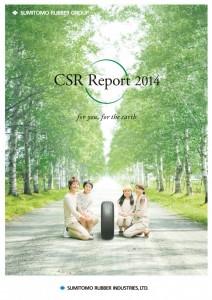 「CSR Report 2014」表紙