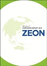 「ゼオングループ コーポレートレポート 2014」冊子版