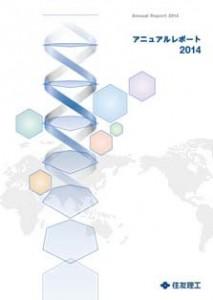 「アニュアルレポート 2014」表紙