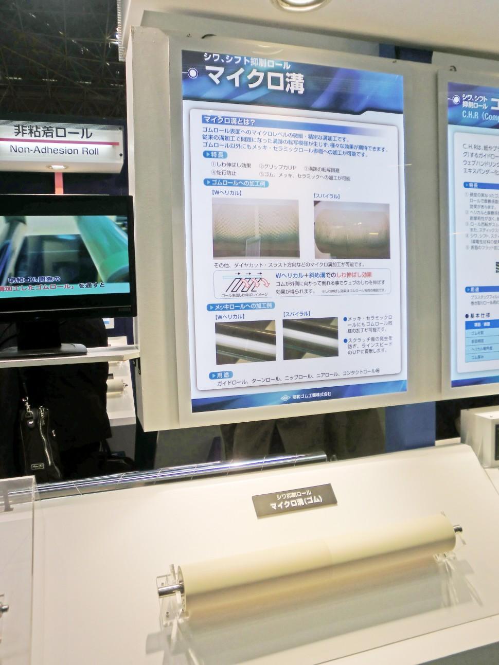 20140707 明和ゴム工業の「シワ取り抑制ゴムロール」マイクロ溝加工
